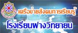 fangwittayayon